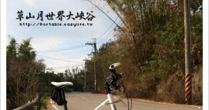 單車前進大峽谷.草山月世界