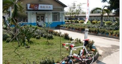 騎單車吹吹風.虎山糖廠冰品 保安車站 台南高鐵
