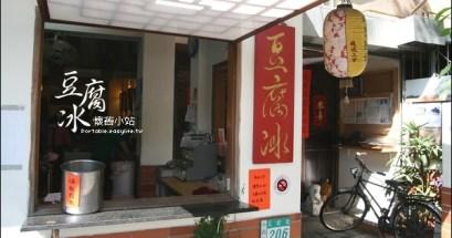 第一次吃到豆腐冰!台南的懷舊小站