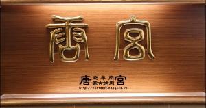 小時候就很愛吃蒙古烤肉,不過現在蒙古烤肉的店家真的不多囉!甚至在台南好像找不到蒙古烤肉的店家,所以上次回台北就特地找了一家來吃吃看,這次來的...