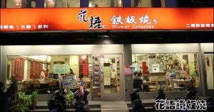這篇文章一開始,先問問台南的朋友們「台南有好吃的鐵板燒嗎?」,來到台南後幾乎沒有吃過鐵板燒,之前原本要來吃花語鐵板燒,不過剛好公休,於是依靠...