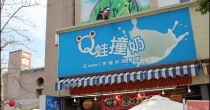 來礁溪邊泡湯邊撞奶 (o 人 o)!Q蛙撞奶!