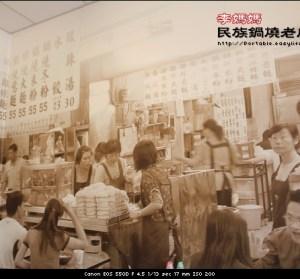 【台南】李媽媽民族鍋燒老店。赤嵌樓周邊小吃