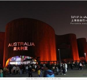【上海世博會】澳大利亞館,非常值得推薦的一個國家館。