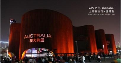【上海世博會】澳大利亞館,非常值得推薦的一個國家館.
