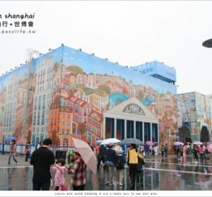 【上海世博會】白俄羅斯館+芬蘭館+愛沙尼亞館