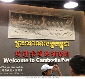 【上海世博會】柬埔寨館+紐西蘭館