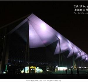 【上海世博會】城市生命主題館+世博軸