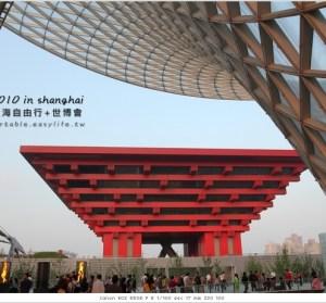 【上海世博會】阿曼館