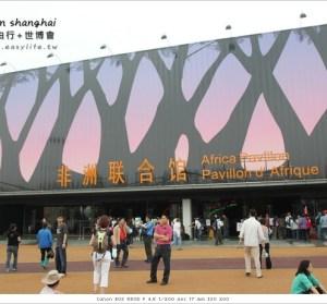 【上海世博會】非洲聯合館。像個購物中心吧!