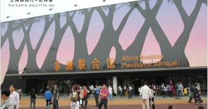 【上海世博會】非洲聯合館.像個購物中心吧!