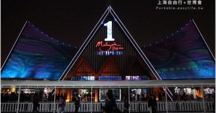 【上海世博會】馬來西亞館+菲律賓館