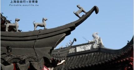 【上海自由行】豫園+上海老街