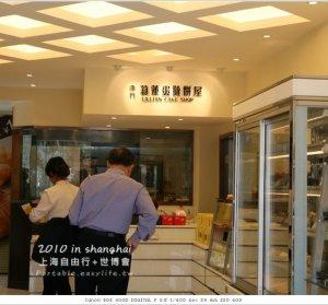 【上海美食】莉蓮蛋塔 - 可能是上海最好吃的蛋塔