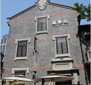 【上海自由行】上海新天地。喝茶聊天休閒放鬆就是這裡!