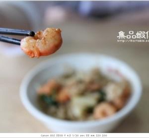 【台南】集品蝦仁飯,蝦仁的料還不少唷!