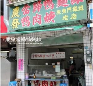 【台南】慶發當歸鴨麵線&鴨肉羹,還不錯!