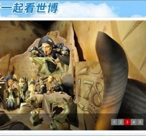 不用出門!帶您看遍上海世博會!
