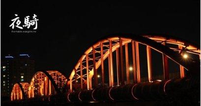 既熟悉又陌生的河濱夜騎~拍照輕鬆騎!
