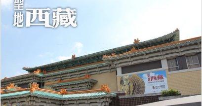 聖地西藏,最接近天空的寶藏!故宮展出期間71923