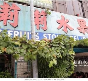 【台南】莉莉水果店。這應該是台南最有名氣的冰品吧~