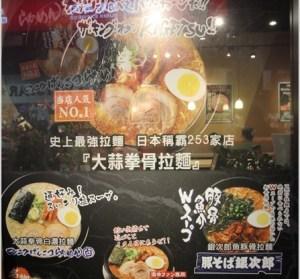 【台北西門店】花月嵐。大蒜拳骨拉麵~真是心滿意足的一餐!