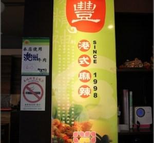 【台北】登豐港式麻辣。吃鴨血吃豆腐囉!