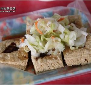 【嘉義】大林火車站前的臭豆腐,終於吃到囉!