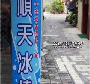 【台南】開山順天冰棒,一隻17元超貴的啦!但是還不錯吃!