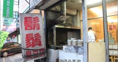 【台南】鬍鬚臭豆腐,不同感受的紮實臭豆腐