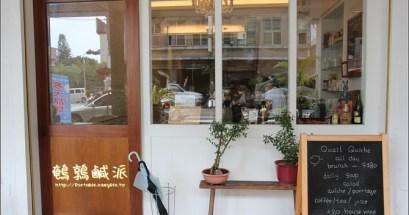 【台南】鵪鶉鹹派.我在台南的第一頓早午餐