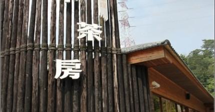 【南投水里】木茶房。來吃個木桶飯吧!