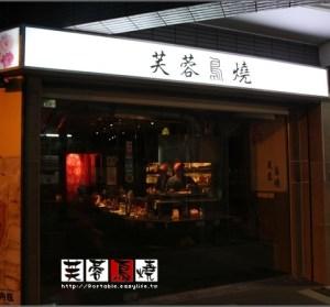 【台南】芙蓉鳥燒。雞肉串燒專門店!還有老闆特製的特色鹽!