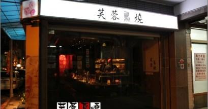 【台南】芙蓉鳥燒.雞肉串燒專門店!還有老闆特製的特色鹽!