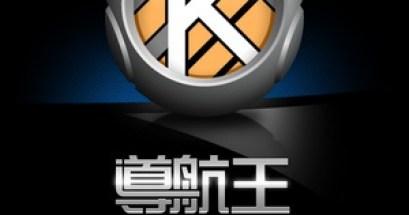 導航王 Pro.iPhone使用畫面與心得