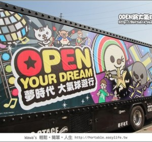 2010年OPEN YOUR DREAM大遊行!(上)