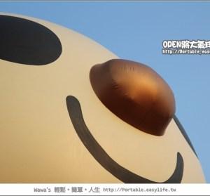 2010年OPEN YOUR DREAM大遊行!(下)
