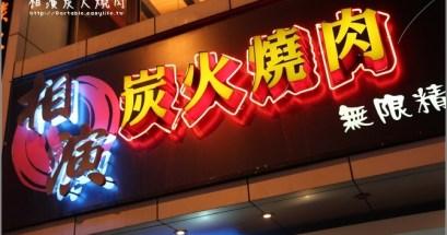 【桃園】相演炭火燒肉.好肉吃到飽!