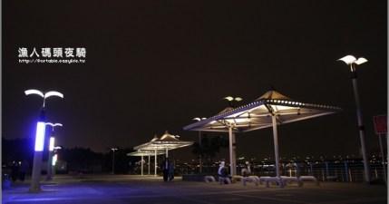 久違的漁人碼頭夜騎,自行車道越來越舒適了
