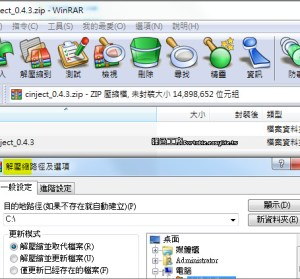 【JB】iPhone4S/iPad2 iOS 5.0.1 Windows 越獄教學(Cinject)