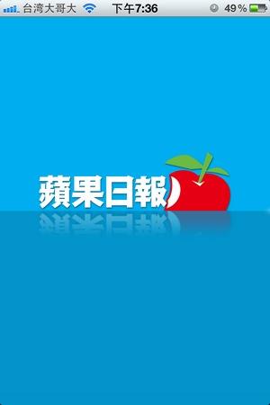 iphone白蘋果