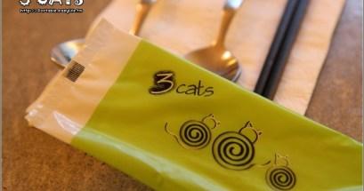 【宜蘭】3 cats.三隻貓餐廳,不過沒有看到真的貓