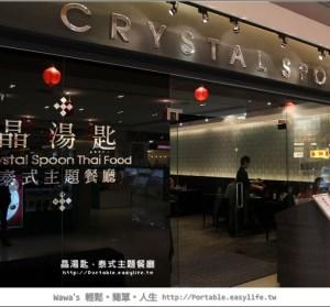 【宜蘭新月店】晶湯匙。超級厚切的蝦餅!讚啦!