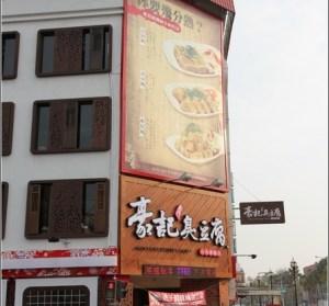 【台南】豪記臭豆腐。巨無霸臭豆腐店面!