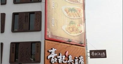 【台南】豪記臭豆腐.巨無霸臭豆腐店面!