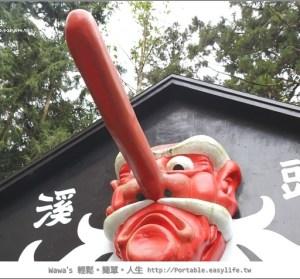 【溪頭】來到了妖怪村!松林町真是一個奇妙的地方!