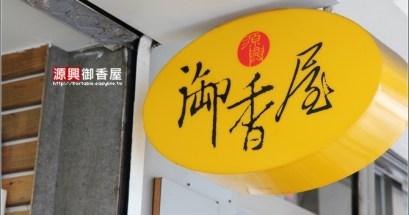 【嘉義】御香屋.人氣爆滿的飲料店