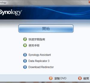 第一次使用Synology快速上手!