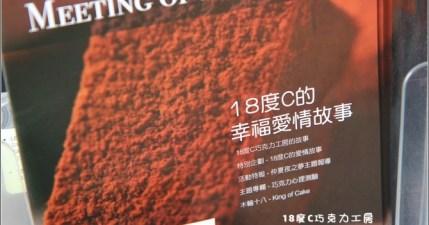 【埔里】18度C巧克力工房。不能錯過的巧克力!