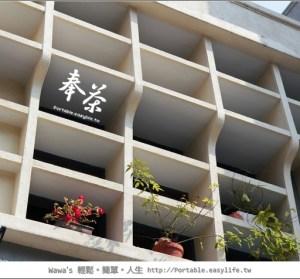 【台南】奉茶。台南老房子餐廳